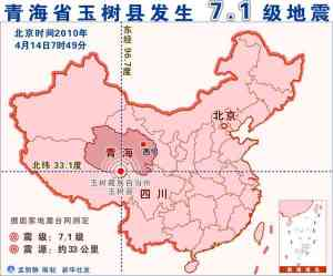 Tibetan Earthquake Map