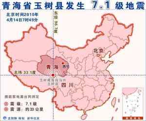 Tibetan Earthquake Map